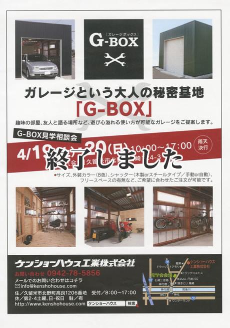 gbox イベント2014